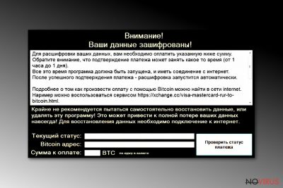 Crypton ransomware spreaks Russian